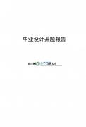 土木工程投标文件开题报告文献综述