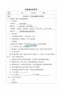 单位工程施工组织设计任务书