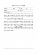 施工组织设计毕业设计(论文)开题报告