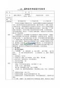 湖南工程职业技术学院毕业生毕业设计任务书