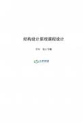 结构设计原理课程设计任务书