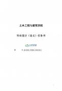 土木工程宿舍楼施工组织设计任务书