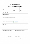 江西工程职业学院毕业设计开题报告模板