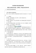 江苏城乡建设职业学院毕业设计任务书