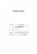 工程施工组织设计任务书