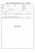 郑州大学远程教育学院毕业论文(设计)开题报告