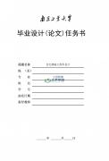南京工业大学工程管理毕业论文设计任务书