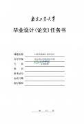 南京工业大学远程教育毕业设计任务书