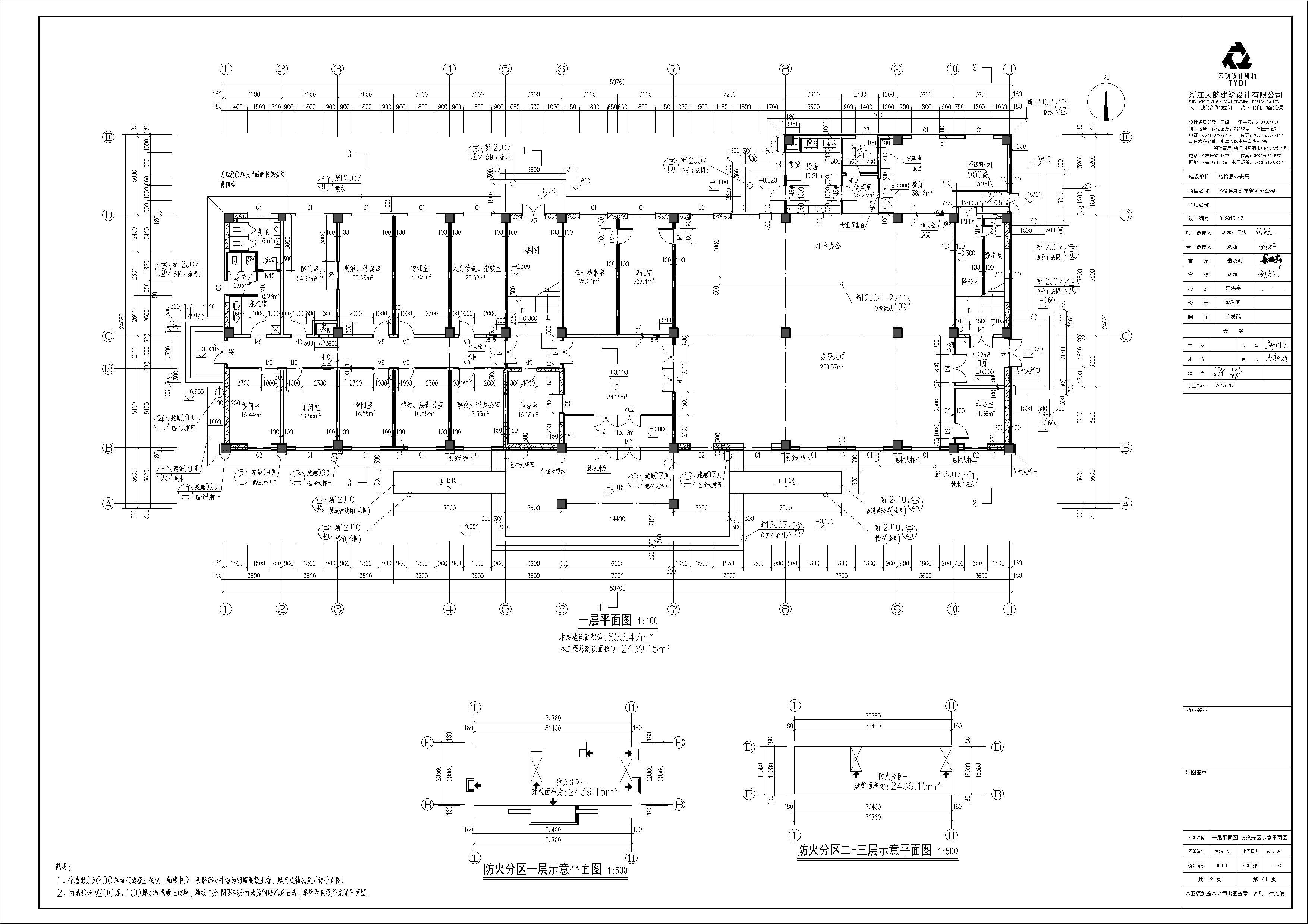 办公楼建筑图纸_3层框架剪力墙办公楼