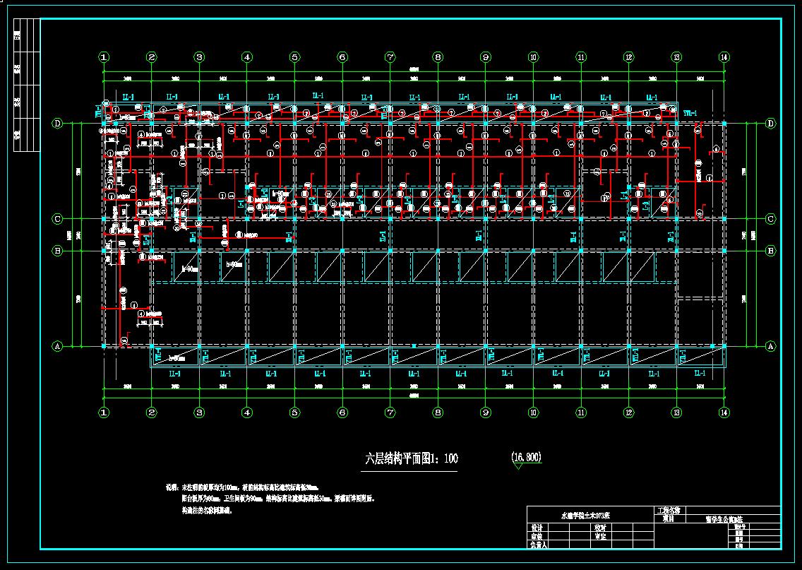 建筑/结构设计_砖混结构大学公寓结构设计