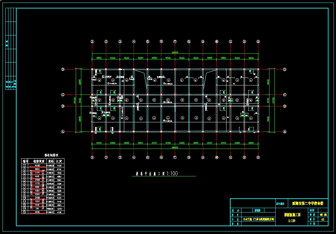 建筑/结构设计_4层框架结构中学宿舍楼