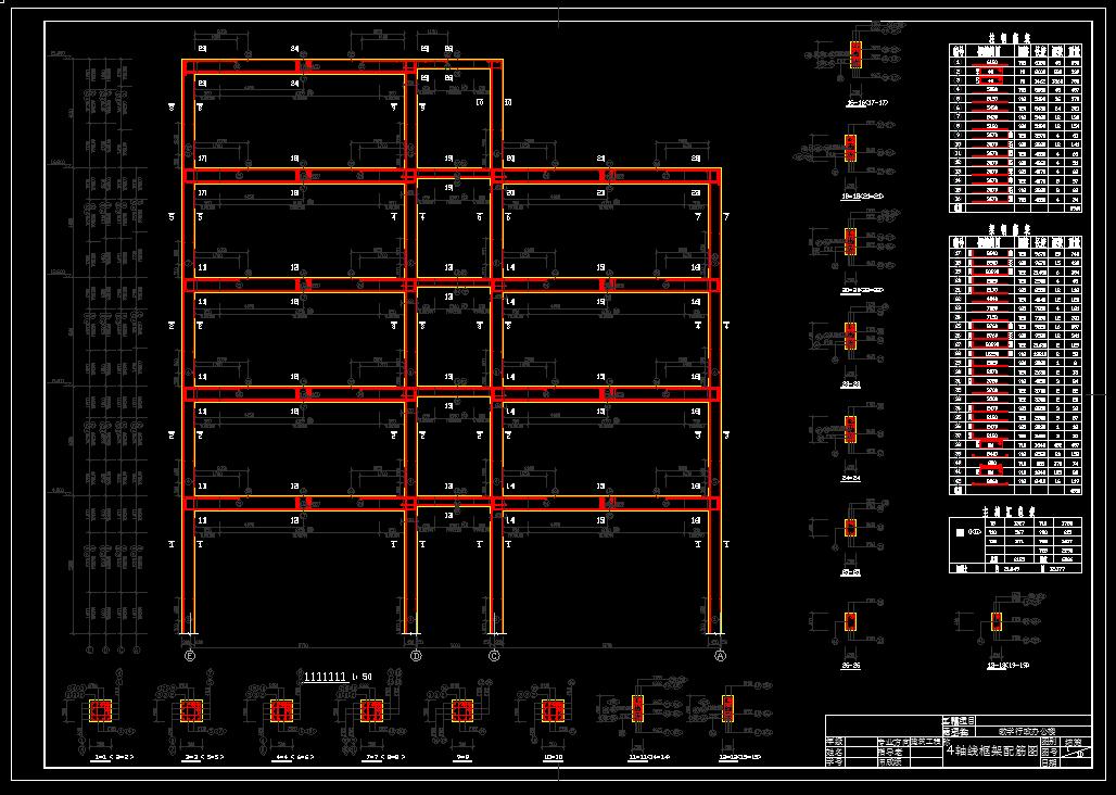 建筑/结构设计_5层框架结构办公楼