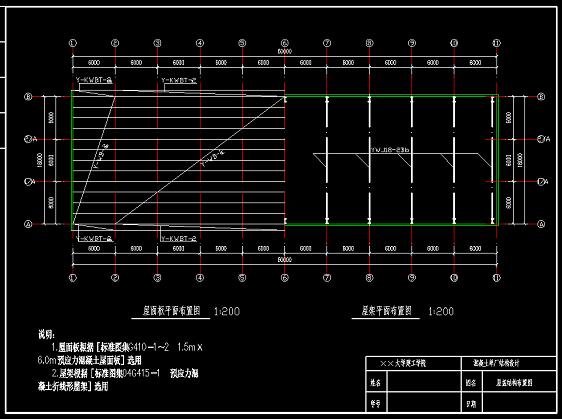 土木课程设计_混凝土单厂结构设计